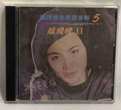 FΩ古樂閣Ω~CD…鳳飛飛…國語懷念老歌專輯5,祝你幸福