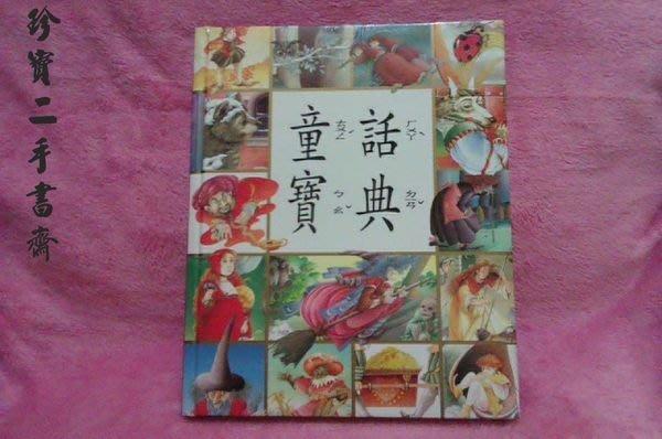 【珍寶二手書書齋FB3】《童話寶典》ISBN:1551855550