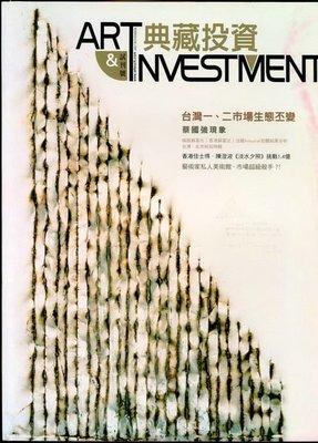 【語宸書店H635/雜誌】《ART&INVESTMENT 典藏投資-2007年11月-試刊號》