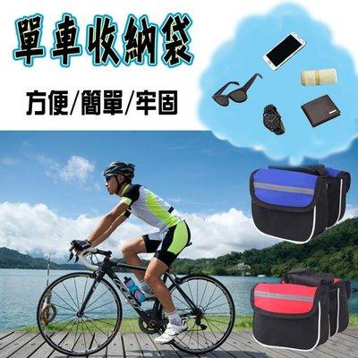 自行車前置馬鞍包/防潑水/上管/坐管/騎行包/自行車包/單車/腳踏車/小折/環島/禮品/贈品