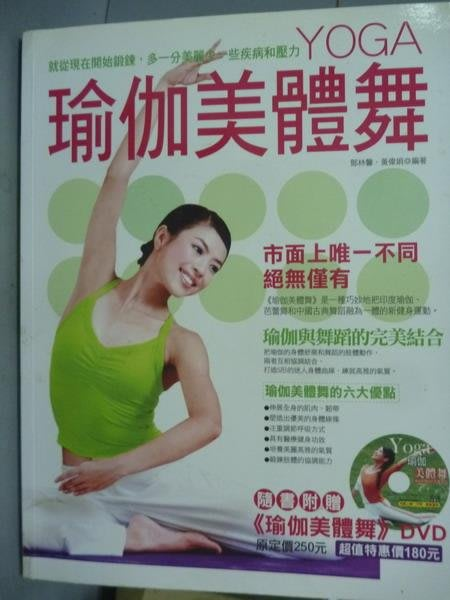 【書寶二手書T8/美容_QFO】瑜珈美體舞_鄧林馨_無DVD