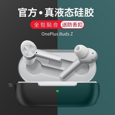 Muses 耳機套 OnePlus Buds Z TWS保護套一加budsztws耳機套液態硅膠1+budsz一加藍牙耳機budsz保護殼全包防摔卡通透明套
