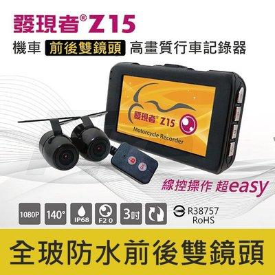 【贈32G卡+讀卡機】發現者 Z15  3吋 前後雙鏡頭機車行車記錄器 後鏡頭720P 線控 鏡頭IP68  前後雙錄