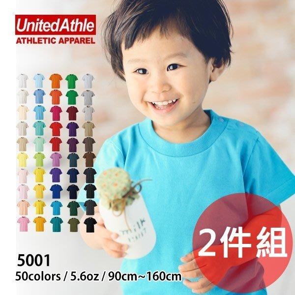 《FOS》日本 United Athle 可愛 童裝 純棉 素面 短袖 (任選2件組) T恤 孩童 短T 棉T 運動服