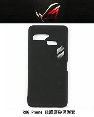 --庫米-- ASUS ROG Phone 矽膠磨砂全包軟套 超薄 TPU 手機殼 保護套 吊飾孔