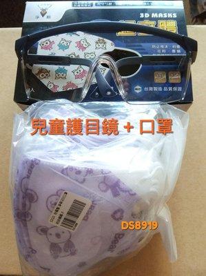 (兒童護目鏡 + 口罩)淨新 2-5歲 幼幼 兒童 立體 耳繩 口罩 台灣製 50片盒裝 護目鏡 台製優良品(可加購 台酒 酒精)