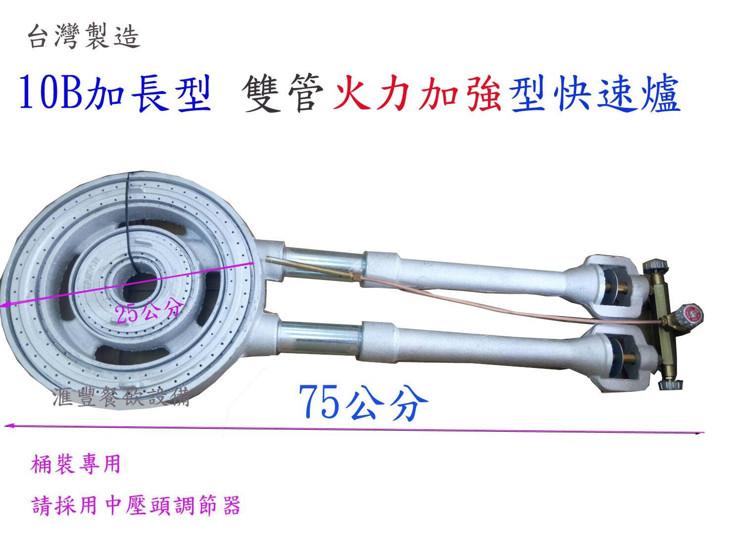 滙豐餐飲設備~全新台製~大鍋專用加長型雙管加強火力型10B快速爐F