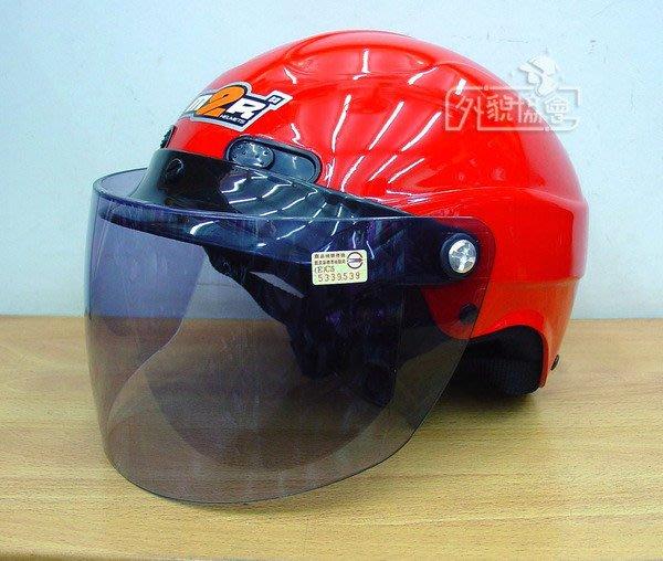 ((( 外貌協會 ))) M2R-09 透氣半罩安全帽( 紅色 /墨色鏡片)原價550現在特價400元
