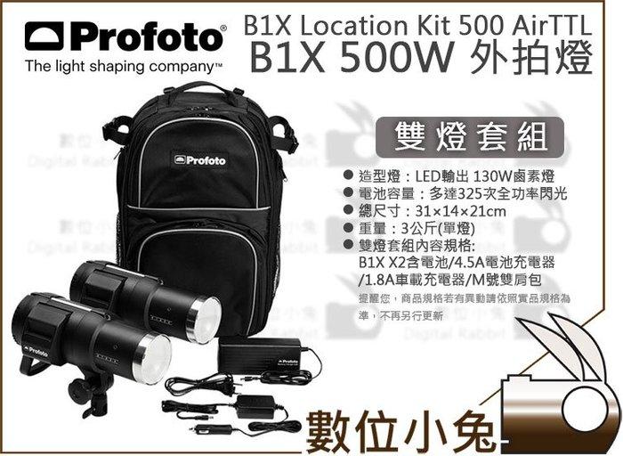 數位小兔【Profoto B1X 500W Location Kit AirTTL 閃光燈雙燈套組】無線外拍燈棚燈公司貨