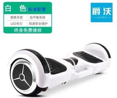 兩輪智慧電動平衡車兒童體感雙輪扭扭車成人漂移思維代步車 MKS