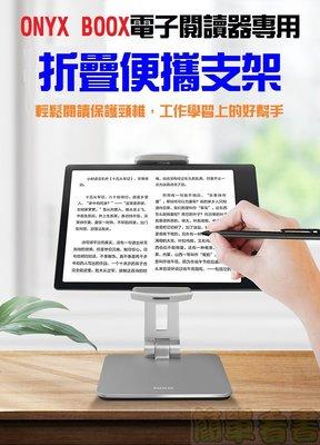 ONYX BOOX 閱讀器專用支架、螢幕支架, MAX2、NOTE、N96...等電紙書都可通用