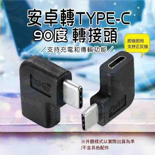 TYPE公轉MICRO母L彎頭 USB3.1公對MICRO母轉接頭 TYPE-C L型90度彎頭直角轉接頭 台南PQS