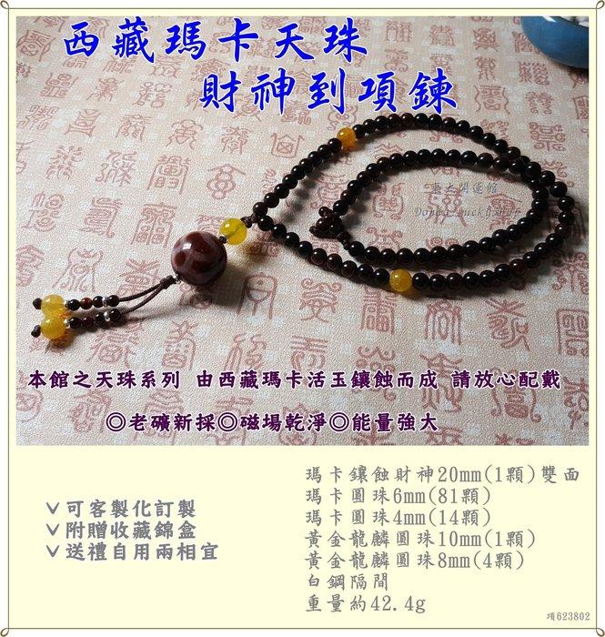 西藏天珠項鍊瑪卡鑲蝕財神圖騰項鏈財神到 天然純淨老礦新採 財源滾滾 豐衣足食 名利雙收【東大開運館】