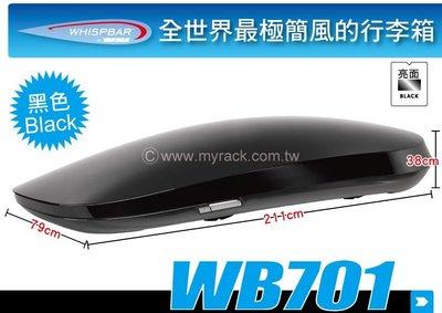 ||MyRack|| Whispbar WB701 亮黑 極簡風車頂行李箱