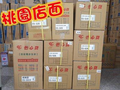 《桃園店面》《詢問有優惠》怡心牌 ES-519 電能熱水器,電熱水器,電爐