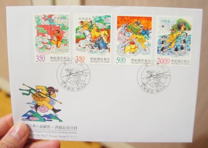 (全新) 民國86年-中國古典小說-西遊記 - 首日封
