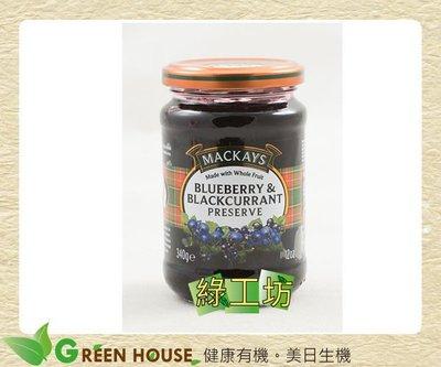 [綠工坊] 全素 梅凱藍莓黑醋栗果醬 來自於蘇格蘭最純正的果醬! 一語堂