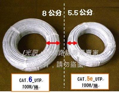 [ 低衰退 正23AWG非便宜24 ] 大同網路線 Cat.6 UTP 100公尺 100M 100米 網路線,大同 CAT.5e PE FTP