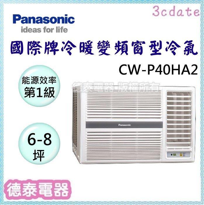 可議價~Panasonic【CW-P40HA2】國際牌 冷暖變頻窗型冷氣(含標準安裝)【德泰電器】