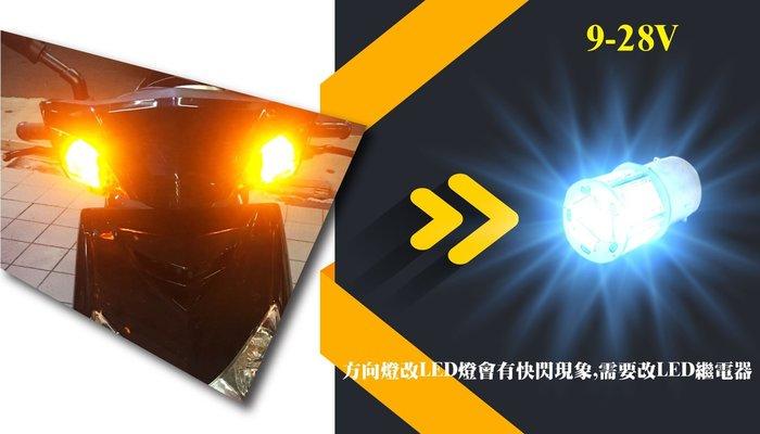 綠能基地㊣1156 定位燈 LED燈泡 汽車方向燈 倒車燈 煞車燈 機車煞車燈 機車燈泡 燈泡 斜角 平角