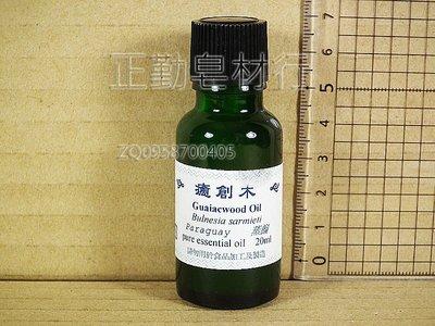 正勤含稅0101521-癒創木精油-20ml-樹脂狀-巴拉圭