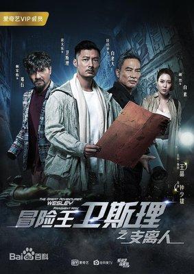 【天天看音像店】 TVB2018 冒險王衛斯理1-季 余文樂、胡然2碟DVD