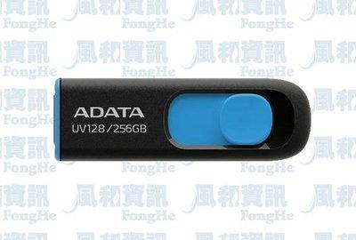 威剛 ADATA DashDrive UV128 256G USB3.1行動碟【風和資訊】