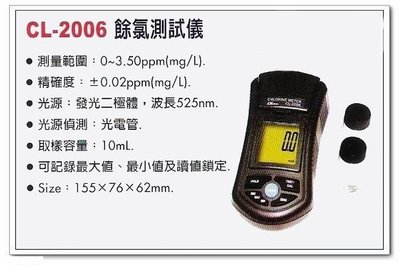 TECPEL 泰菱》路昌 Lutron CL 2006 餘氯測試計 水質檢測 可測總氯 餘氯 ppm CL-2006