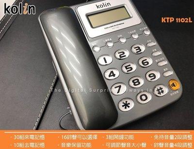 高雄館 保固一年【歌林 Kolin】KTP-1102L 鐵灰&銀色 可免持撥號 保留等功能 家用電話有線電話 室內電話