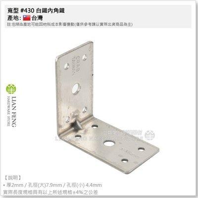 【工具屋】寬型 #430 白鐵內角鐵 65mm 中角 L型固定片 鐵片 支撐 補強 木工木作 台灣製