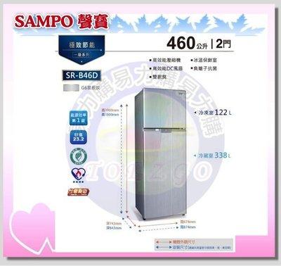 【易力購】SAMPO 聲寶 雙門變頻冰箱 SR-B46D《460公升》全省運送