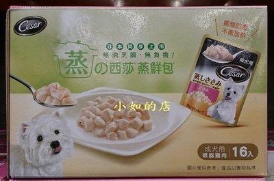 【小如的店】COSTCO好市多代購~CESAC 西莎 成犬用 蒸鮮包-低脂雞肉(70g*16入)超取1-4盒 60元