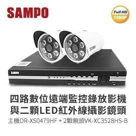 【皓翔監控館】聲寶 4路監視監控錄影主機(DR-XS0479HF)+2顆LED紅外線攝影機(VK-XC3528HS-B)