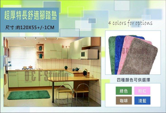 超厚特長舒適腳踏墊 地墊 毛毯 地毯 120x55cm 居家廚房 浴室 陽台進出 房間床邊 客廳