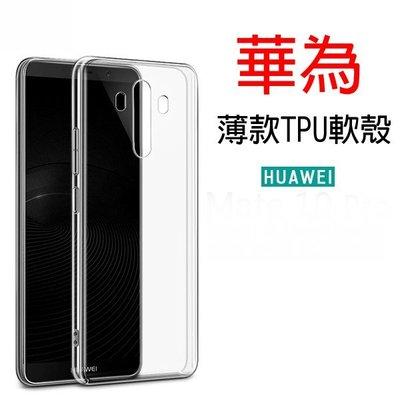 華為 MATA 7 8 9 10 pro NOVA 2i P10+ P9 P10 P7 透明薄款 TPU 軟殼 手機殼