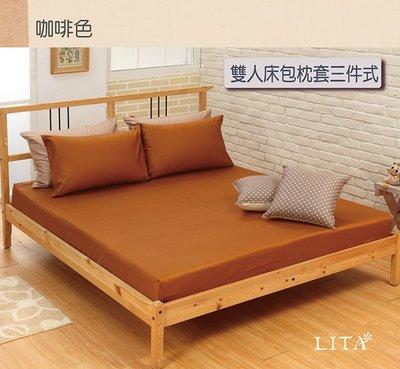 《特價品》-麗塔寢飾- 純棉【咖啡色】雙人三件式床包枕套組