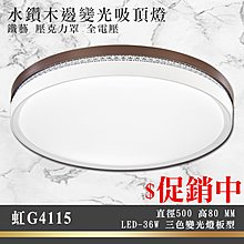 G虹§LED333§(33G4091) 簡約金框星球變色吸頂燈 壓克力罩 LED-36W 三色切換燈板型 全電壓