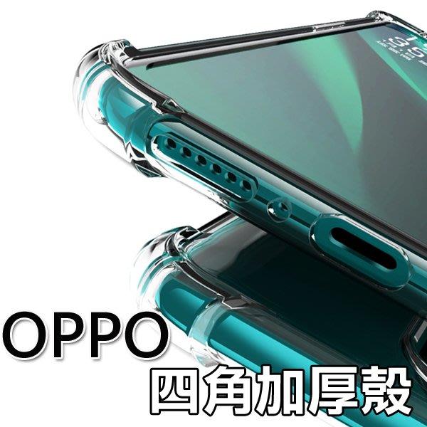 四角加厚 OPPO r15 r17 pro AX5  華碩 ZE620KL 小米mix3 nokia9 手機殼 氣墊殼