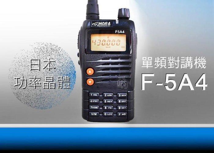 └南霸王┐HORA F5A4 傳統線路製程/UHF/日系功率晶體/單頻/ 無線電對講機