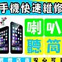 台中手機現場維修 HTC M9+ 喇叭 來店現場更換