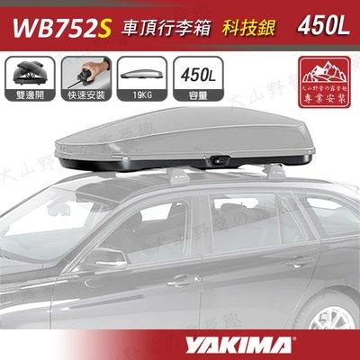 【大山野營】YAKIMA WB752S 科技銀 車頂行李箱 450L 車頂箱 行李箱 旅行箱 漢堡