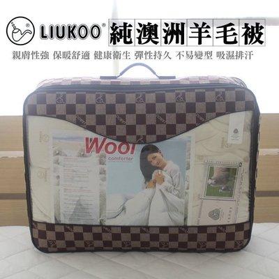 6X7尺棉被 雙人羊毛被~LIUKOO煙斗牌~100%澳洲羊毛 專櫃品牌 製純羊毛被 保暖透氣防止靜電~華隆寢具