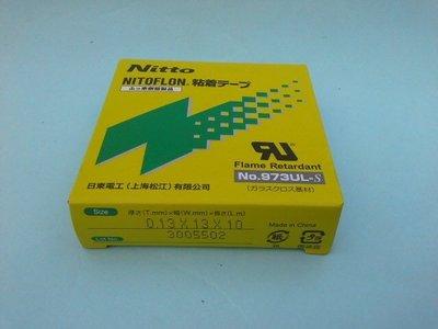 阿成的店日東電工NITOFLON鐵氟龍膠帶滑鼠貼No.973UL-S 0.13mm*13mm*10M