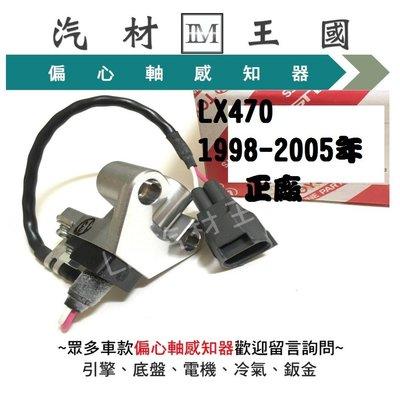 【LM汽材王國】 偏心軸感知器 LX470 1998-2005年 正廠 原廠 偏心軸感應器 凸輪軸感知器 LEXUS
