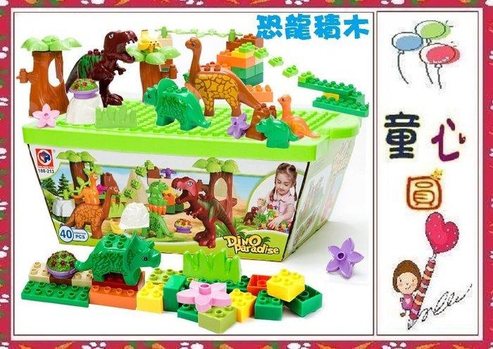 恐龍樂園益智積木(40pcs)~大顆粒積木~可與樂高積木相容~品質優~◎童心玩具1館◎