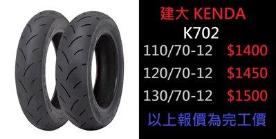 【詠誠車業】建大 KENDA K702 熱熔胎 130/70-12 $1500 非龍胎 鯊魚王 火鳳凰 熊胎