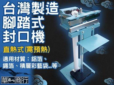 🐉華一商行🐉༄免運費 台灣製 直熱式 腳踏封口機 內有多種型號 直熱式 足踏 包裝 鋁箔袋 收縮膜 膠膜