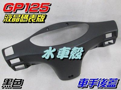 【水車殼】光陽 GP125 車手後蓋 黑色 液晶碼表款車型適用 $160元 GP 把手蓋 車手蓋 景陽部品