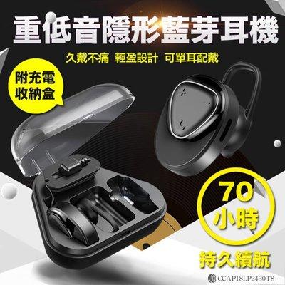 單耳變雙耳+充電收納盒※BL-02不閃燈無線迷你隱形藍芽耳機【RB030】 立體聲無線音樂藍芽耳機