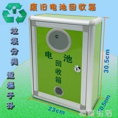 促銷打折 廢舊電池回收箱小號掛墻帶鎖手機回收桶意見箱鋁合金框架定制 初語  免運下殺